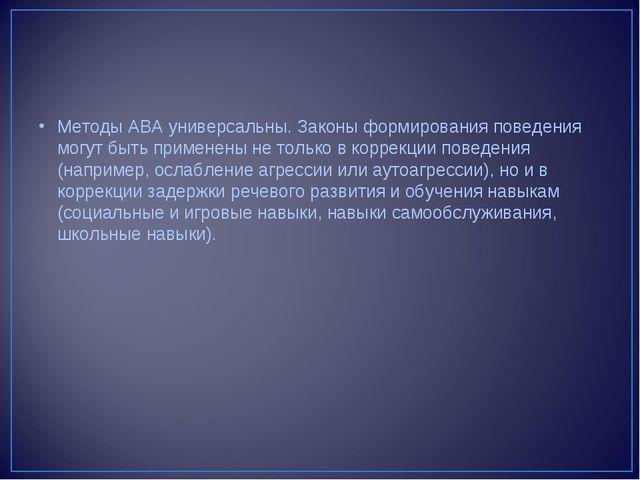 Методы АВА универсальны. Законы формирования поведения могут быть применены н...