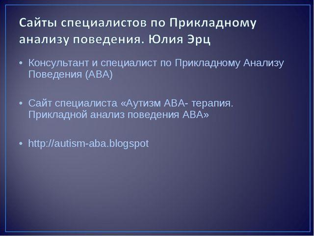 Консультант и специалист по Прикладному Анализу Поведения (АВА) Сайт специали...