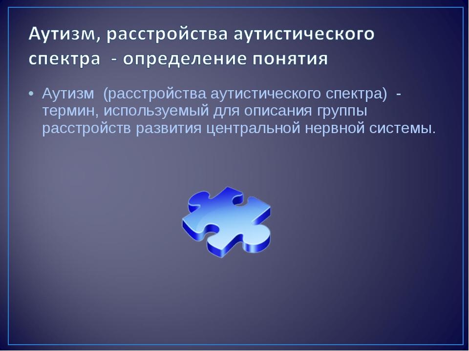 Аутизм (расстройства аутистического спектра) - термин, используемый для описа...
