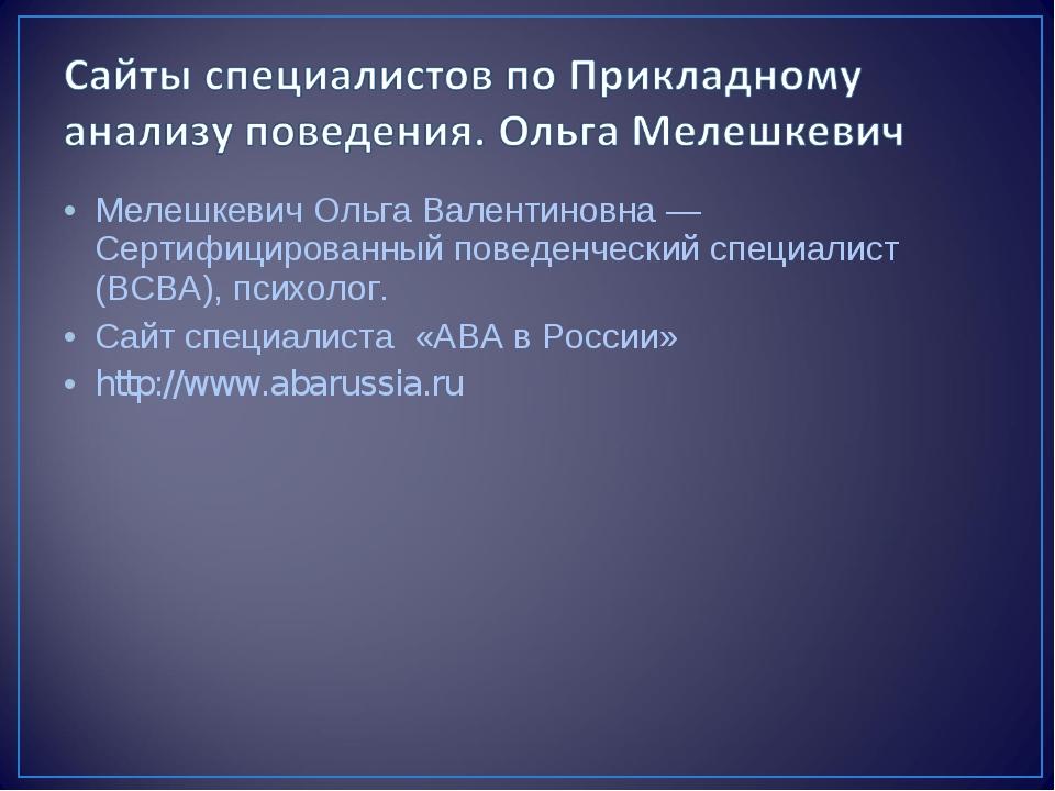 Мелешкевич Ольга Валентиновна — Сертифицированный поведенческий специалист (B...