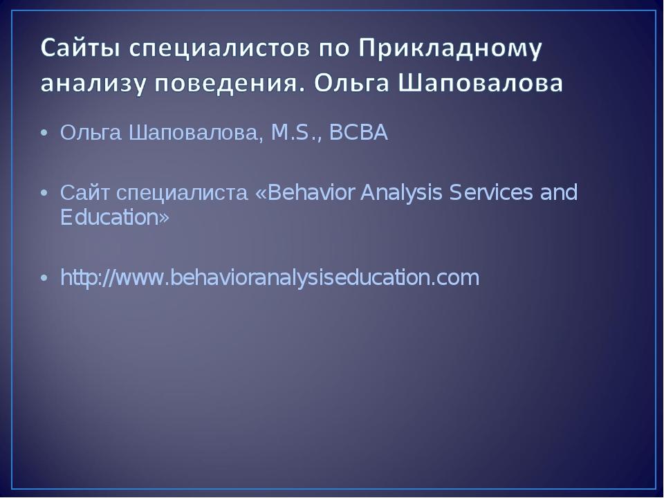 Ольга Шаповалова, M.S., BCBA Сайт специалиста «Behavior Analysis Services and...