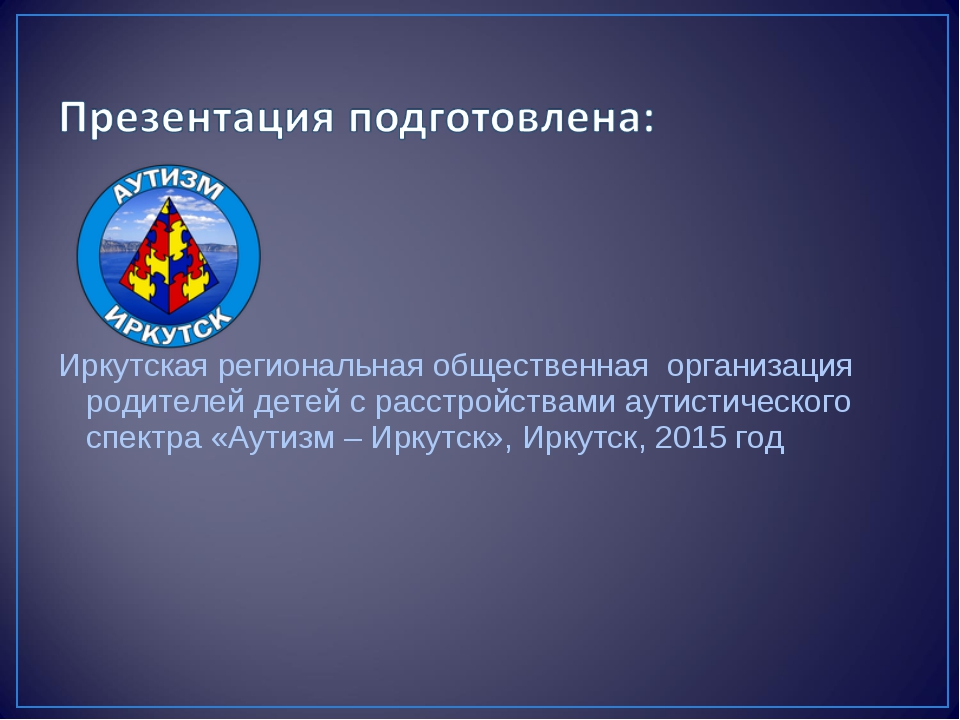 Иркутская региональная общественная организация родителей детей с расстройст...