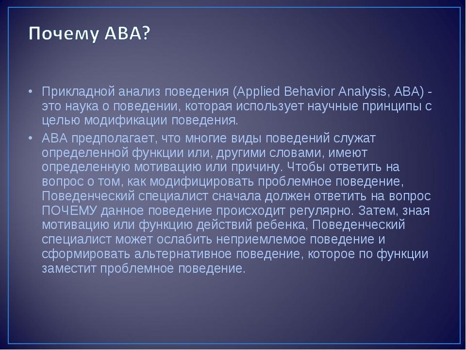 Прикладной анализ поведения (Applied Behavior Analysis, ABA) - это наука о по...