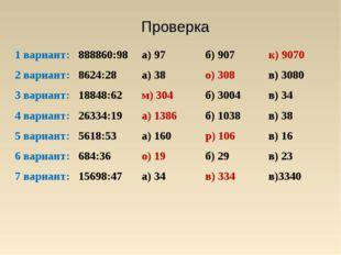 Проверка 1 вариант: 888860:98 а) 97 б) 907 к) 9070 2 вариант: 8624:28