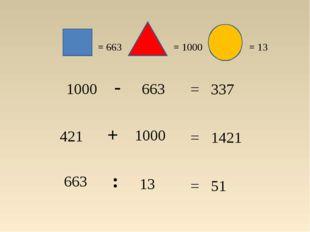 = 663 = 1000 = 13 = 51 = 1421 = 337 421 + : - 1000 1000 663 663 13