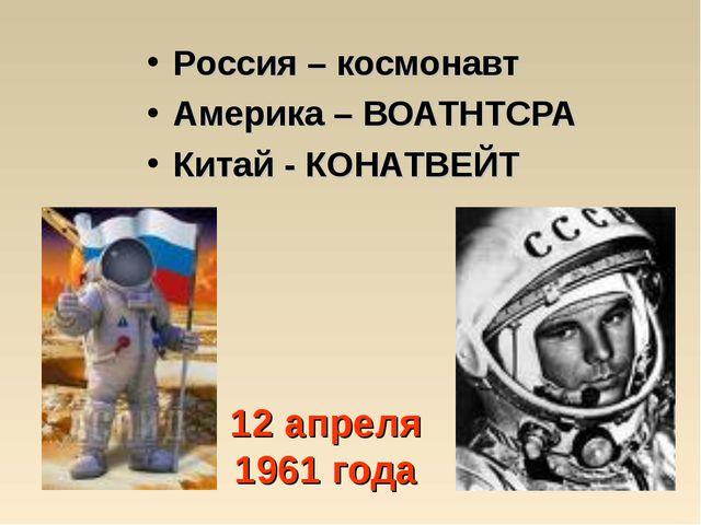 12 апреля 1961 года Россия – космонавт Америка – ВОАТНТСРА Китай - КОНАТВЕЙТ