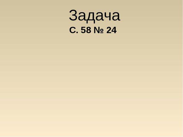 Задача С. 58 № 24