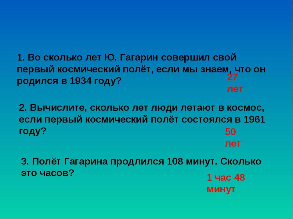 1. Во сколько лет Ю. Гагарин совершил свой первый космический полёт, если мы...