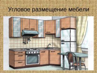 Угловое размещение мебели