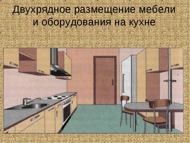Двухрядное размещение мебели и оборудования на кухне