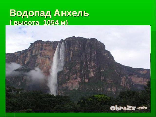 Водопад Анхель ( высота 1054 м)