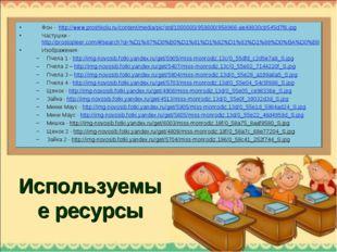 Используемые ресурсы Фон - http://www.proshkolu.ru/content/media/pic/std/1000