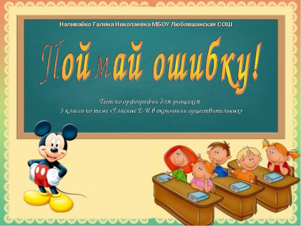 Тест по орфографии для учащихся 5 класса по теме «Гласные Е-И в окончании сущ...