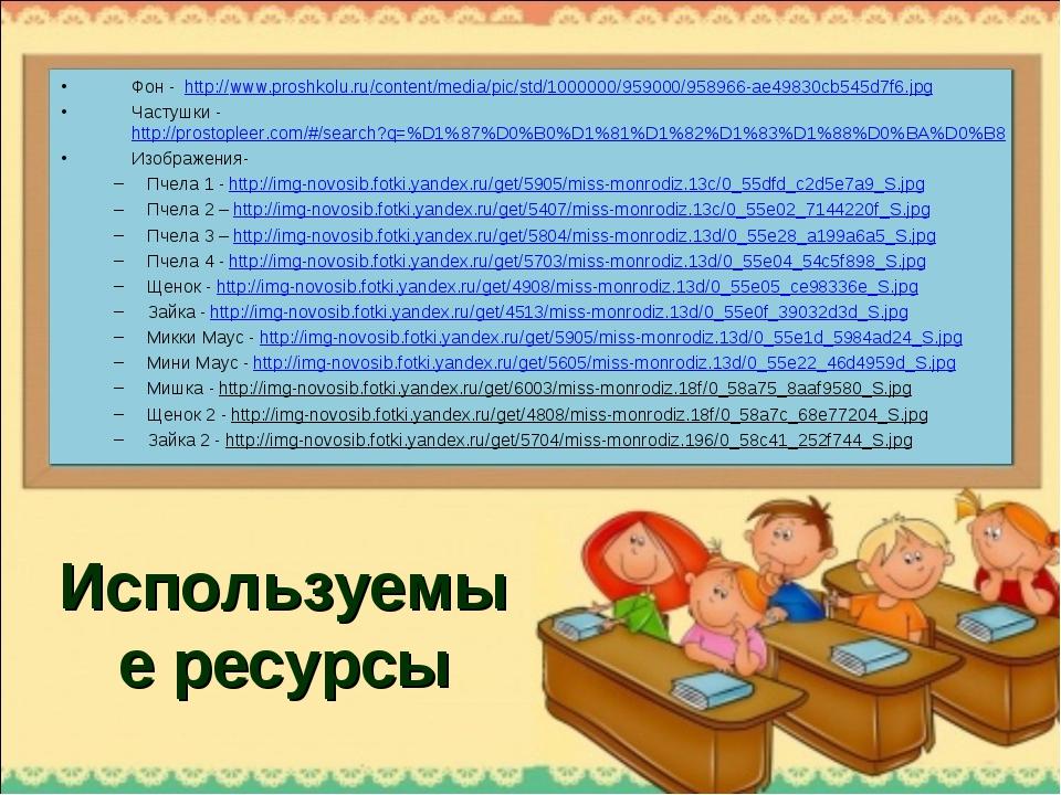 Используемые ресурсы Фон - http://www.proshkolu.ru/content/media/pic/std/1000...