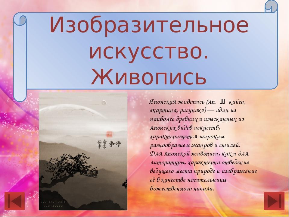 Начиная с X века в японской живописи выделяют направление ямато-э, картины пр...
