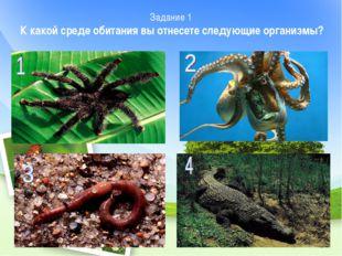 Задание 1 К какой среде обитания вы отнесете следующие организмы?