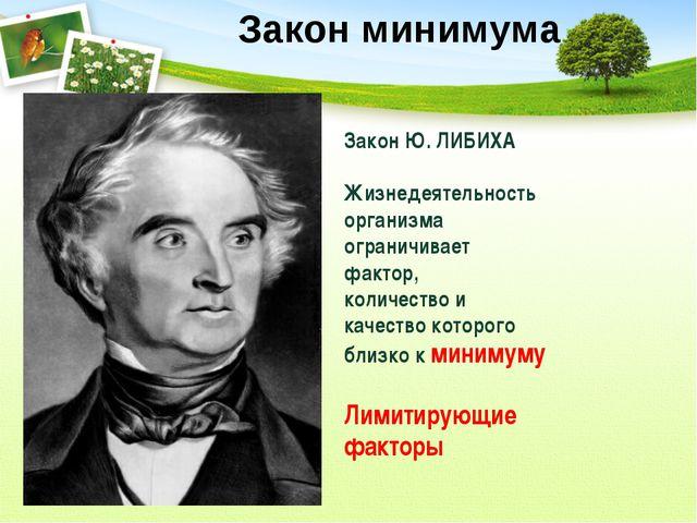 Закон Ю. ЛИБИХА Жизнедеятельность организма ограничивает фактор, количество и...