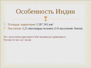 Площадь территории 3287263 км² Население 1,21 миллиарда человек (1/6 населе