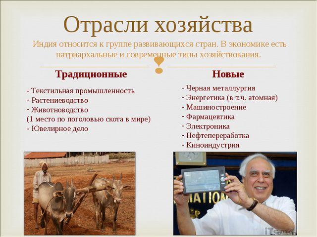 Отрасли хозяйства Традиционные Новые Черная металлургия Энергетика (в т.ч. ат...