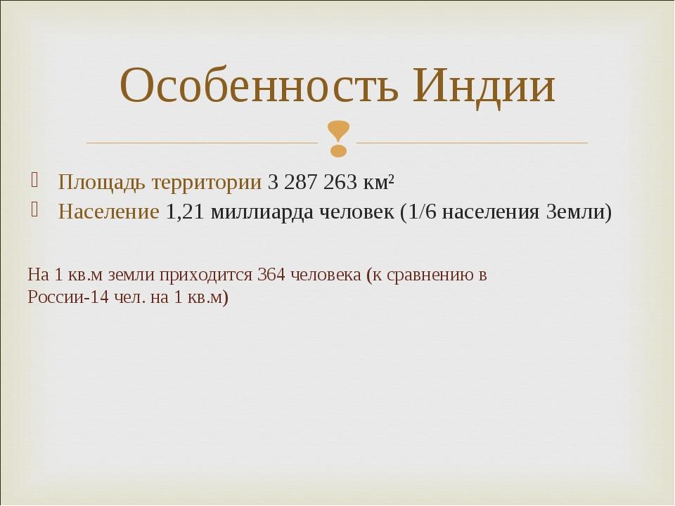 Площадь территории 3287263 км² Население 1,21 миллиарда человек (1/6 населе...