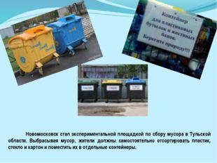 Новомосковск стал экспериментальной площадкой по сбору мусора в Тульской обл