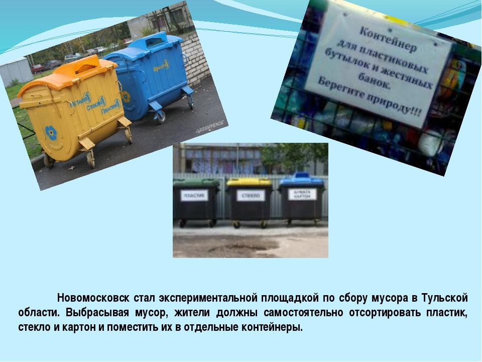 Новомосковск стал экспериментальной площадкой по сбору мусора в Тульской обл...