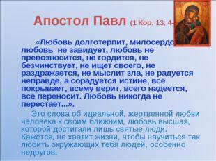 Апостол Павл (1 Кор. 13, 4-8). «Любовь долготерпит, милосердствует, любовь