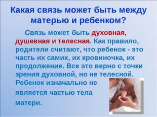 Какая связь может быть между матерью и ребенком? Связь может быть духовная, д