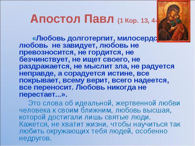 Апостол Павл (1 Кор. 13, 4-8). «Любовь долготерпит, милосердствует, любовь...