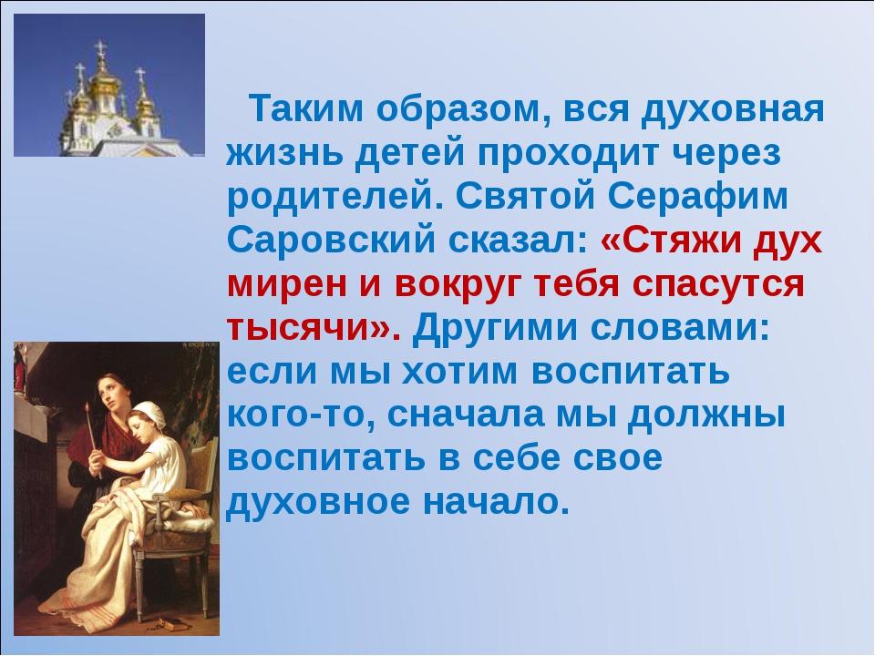 Таким образом, вся духовная жизнь детей проходит через родителей. Святой Сер...