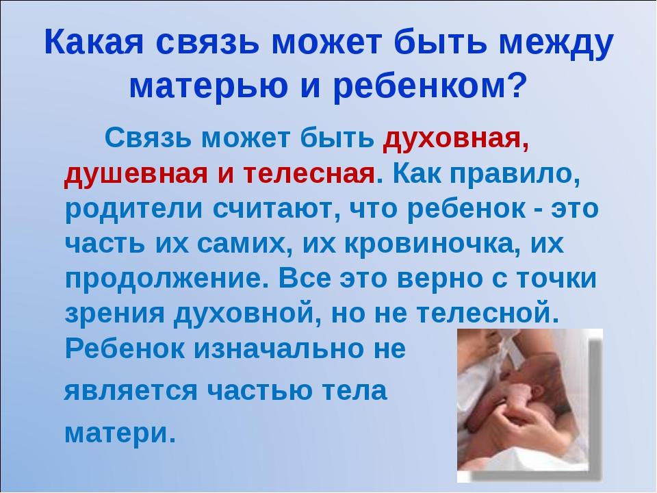 Какая связь может быть между матерью и ребенком? Связь может быть духовная, д...