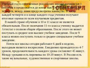 Учебный год в современных российских школах начинается 1 сентября и продолжае