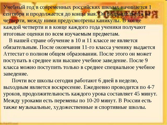 Учебный год в современных российских школах начинается 1 сентября и продолжае...