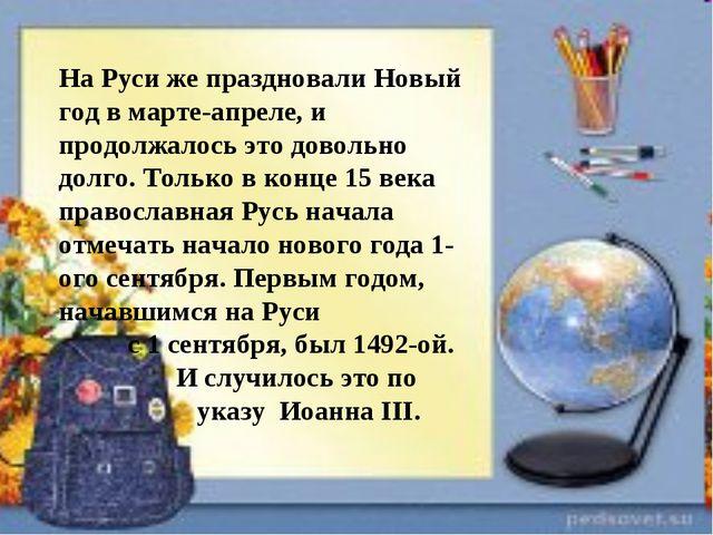 На Руси же праздновали Новый год в марте-апреле, и продолжалось это довольно...