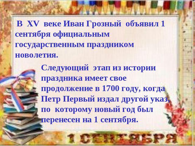 В ХV веке Иван Грозный объявил 1 сентября официальным государственным праздн...