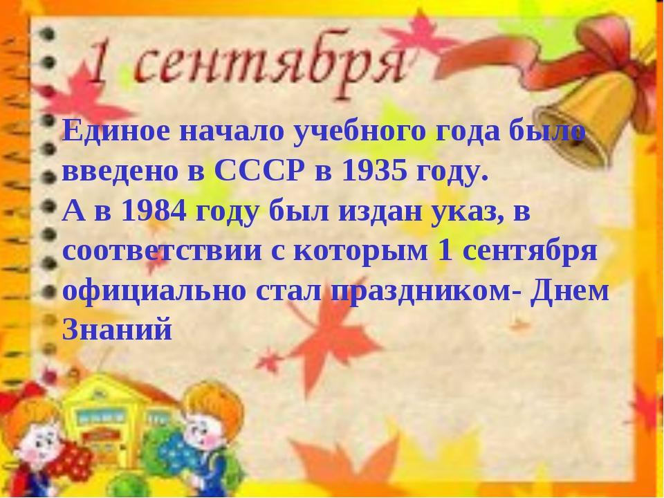 Единое начало учебного года было введено в СССР в 1935 году. А в 1984 году бы...
