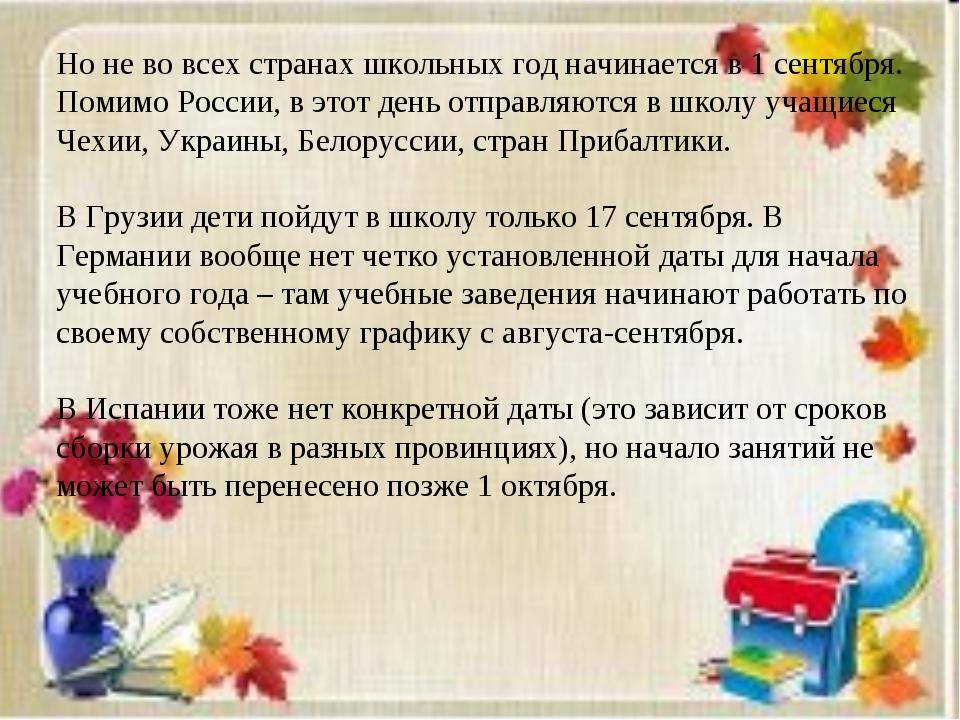 Но не во всех странах школьных год начинается в 1 сентября. Помимо России, в...