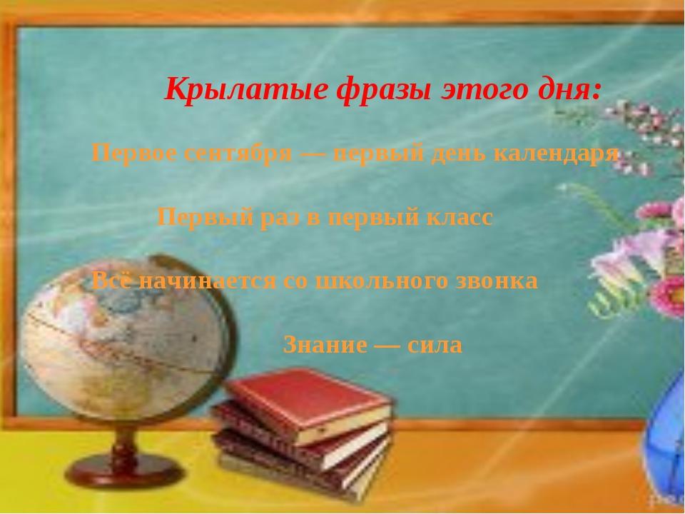 Первое сентября — первый день календаря Первый раз в первый класс Всё начина...