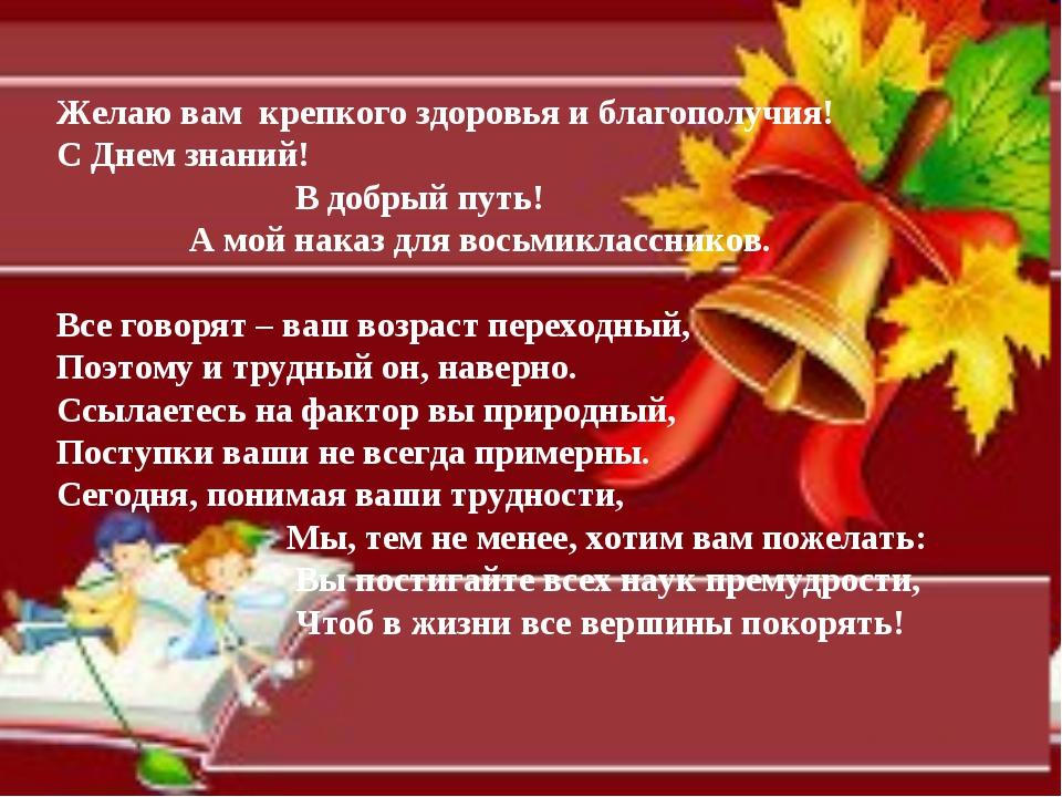 Желаю вам крепкого здоровья и благополучия! С Днем знаний! В добрый путь! А м...