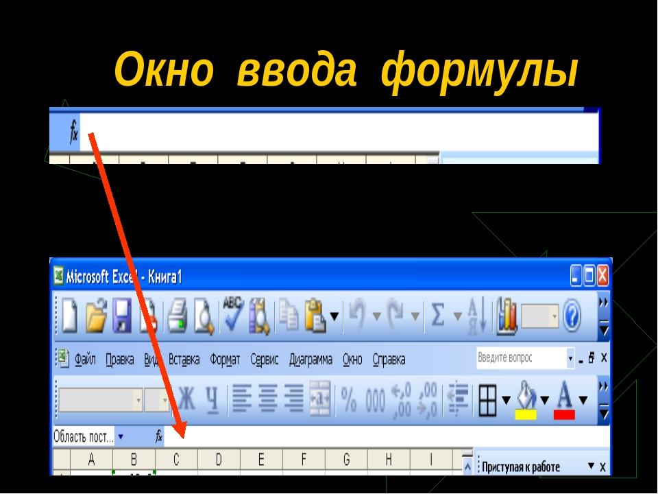 Окно ввода формулы