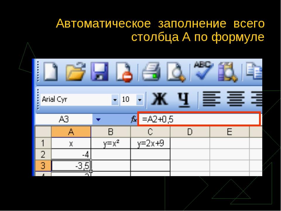 Автоматическое заполнение всего столбца А по формуле