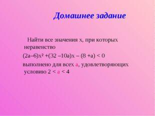 Домашнее задание Найти все значения х, при которых неравенство (2a–6)x² +(32