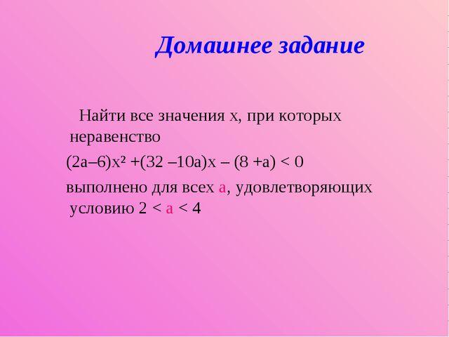 Домашнее задание Найти все значения х, при которых неравенство (2a–6)x² +(32...