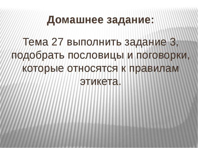 Домашнее задание: Тема 27 выполнить задание 3, подобрать пословицы и поговорк...