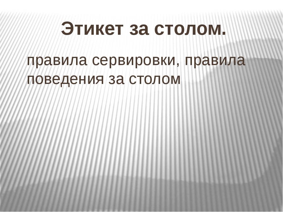 Этикет за столом. правила сервировки, правила поведения за столом