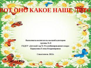 Выполнила воспитатель высшей категории группы № 8 ГБДОУ «Детский сад № 91 ко