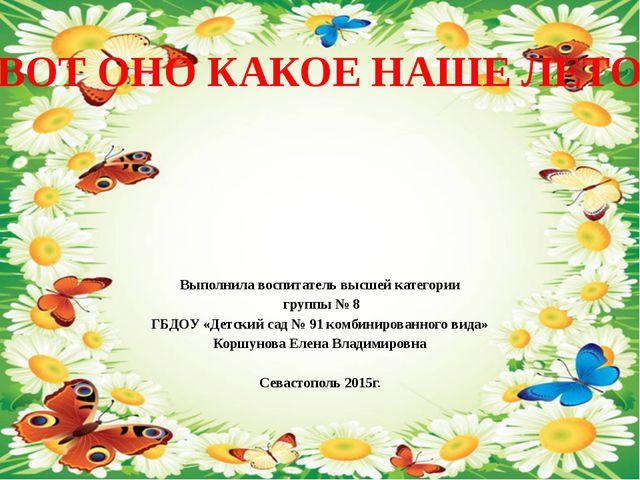 Выполнила воспитатель высшей категории группы № 8 ГБДОУ «Детский сад № 91 ко...