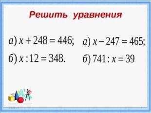 Решить уравнения * *