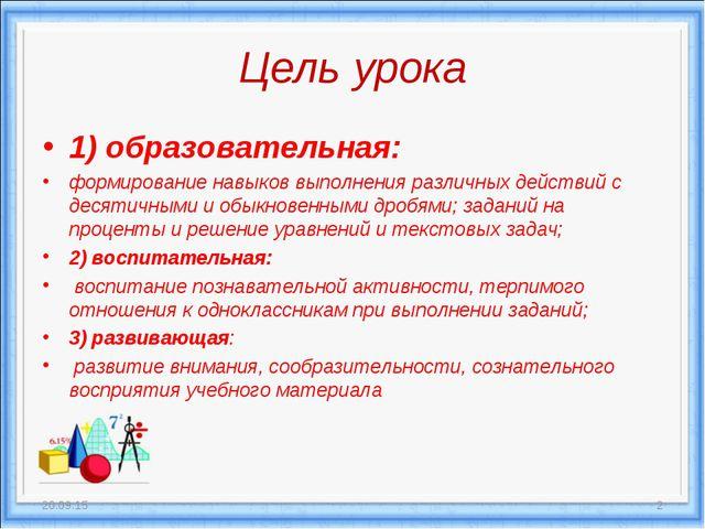 Цель урока 1) образовательная: формирование навыков выполнения различных дейс...