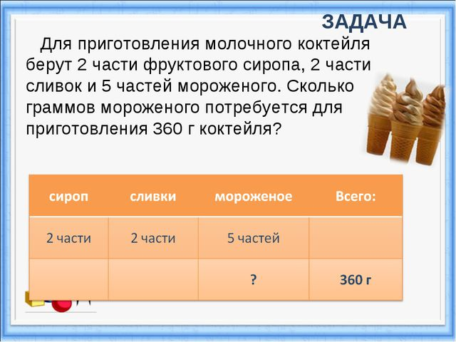 Для приготовления молочного коктейля берут 2 части фруктового сиропа, 2 част...